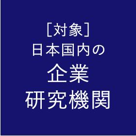 [対象]日本国内の企業研究機関