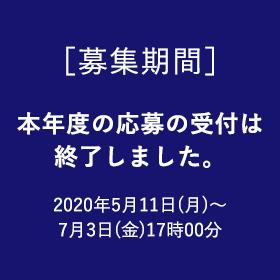 [募集期間]2020年5月11日(月)〜7月3日(金)17時00分 ※本年度の応募の受付は終了しました。